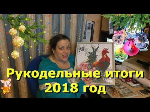 Рукодельные итоги 2018 года/ Вышивка