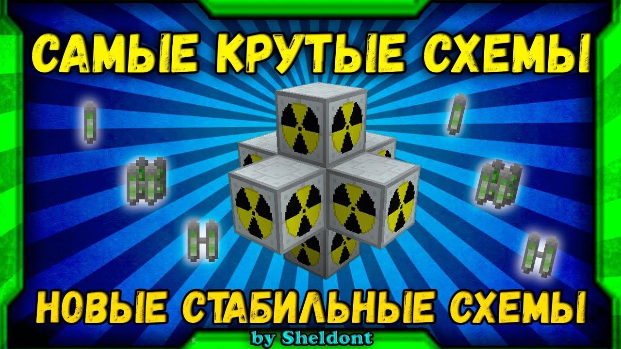 Безопасная схема ядерного реактора в майнкрафт фото 984