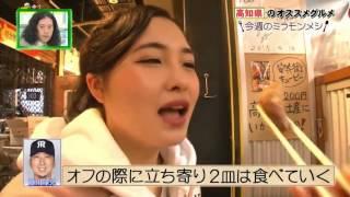 Video 170129 Mirai Monster -  Hirose Natsuki download MP3, 3GP, MP4, WEBM, AVI, FLV November 2017