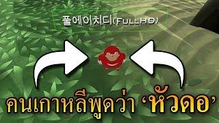 สอนคนเกาหลีพูดภาษาไทยเกรียนๆ-vr-chat