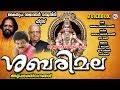 ശബരിമല   Sabarimala   Ayyappa Devotional Songs Malayalam   Kaithapram Damodaran Namboodiri