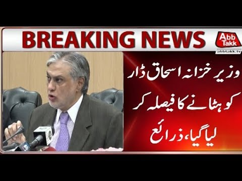 Islamabad: Government Decides to Remove Ishaq Dar as Finance Minister