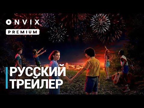 Очень странные дела | Русский трейлер | Сериал [2019, 3-й сезон]