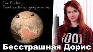 Сердце Плутона