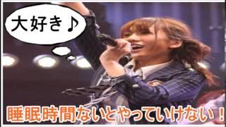 AKB48 高城亜樹 あきちゃがいかに寝ることが好きかを力説。 10時間でも...