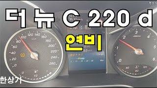 메르세데스-벤츠 더 뉴 C 220 d 정속 주행 연비(2020 Mercedes-Benz C 220 d Fuel Economy) - 2019.11.11