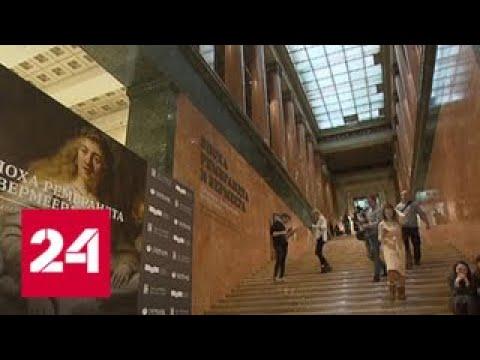 Билеты в Пушкинский музей подорожают - Россия 24