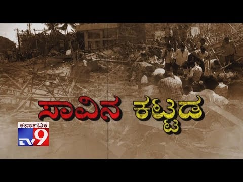 Saavina Kattada: Dharwad Building Collapse Updates | Tv9 Kannada