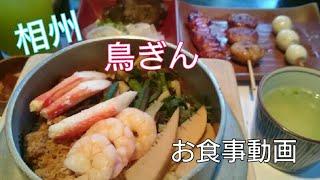 鳥ぎんで五目釜めし+ランチ【お食事動画】