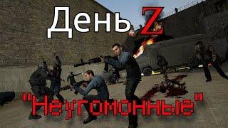 День Z|Gmod Сериал|Серия 2|Неугомонные