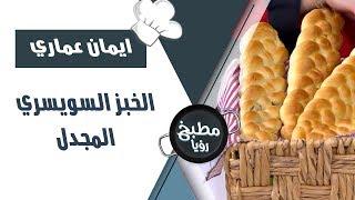 الخبز السويسري المجدل -  ايمان عماري