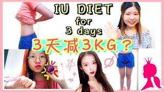 3天減3KG!? 我實測IU的減肥減重挑戰!會反彈嗎?I TRIED IU's EXTREME diet for 3 days! Lost 3 KG?! KPOP DIET u0026 FITNESS