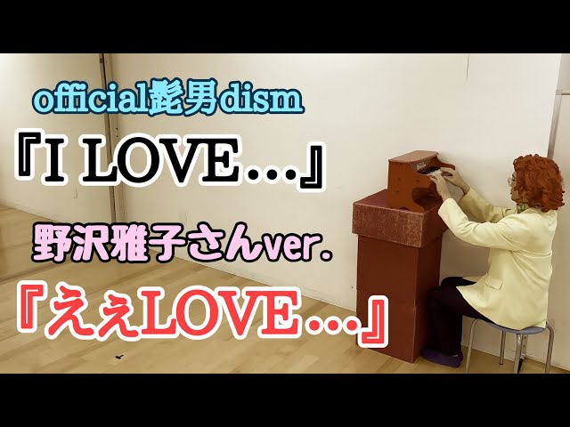 アイデンティティ田島による野沢雅子さんの『I LOVE…』