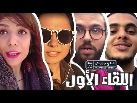 فلوق 101| أول لقاء بين مدونين #شارع_خرابيش