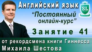 Михаил Шестов - Постоянный онлайн-курс. Занятие 41. Завершающее занятие.