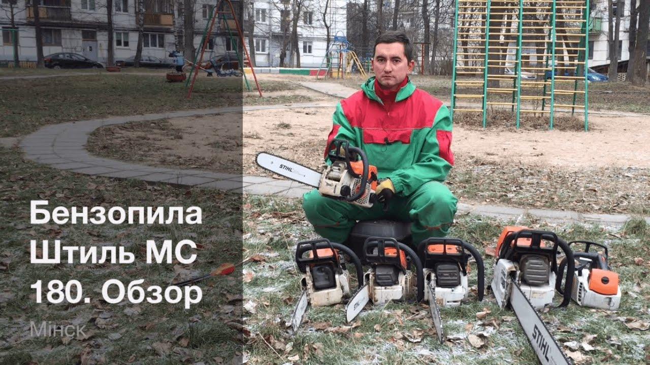 Все предложения интернет-магазинов на stihl ms 180 (11302000483) в украине. ✓сравнить цены и выгодно купить с помощью hotline.