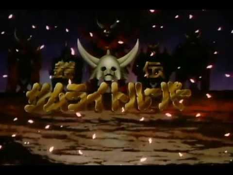 OVA 鎧伝サムライトルーパー 輝煌帝伝説 OP スターダストアイズ 浦西真理子.