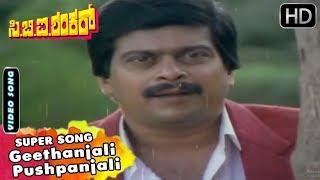 CBI Shankar Kannada Movie Songs | Geethanjali Pushpanjali | Hamsalekha | SPB, Chithra | Shankarnag