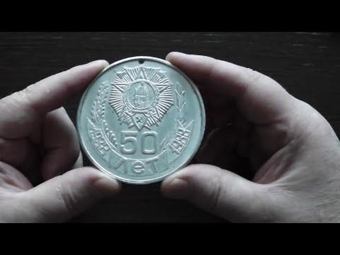Открываем посылку.  Монеты -значки- медали