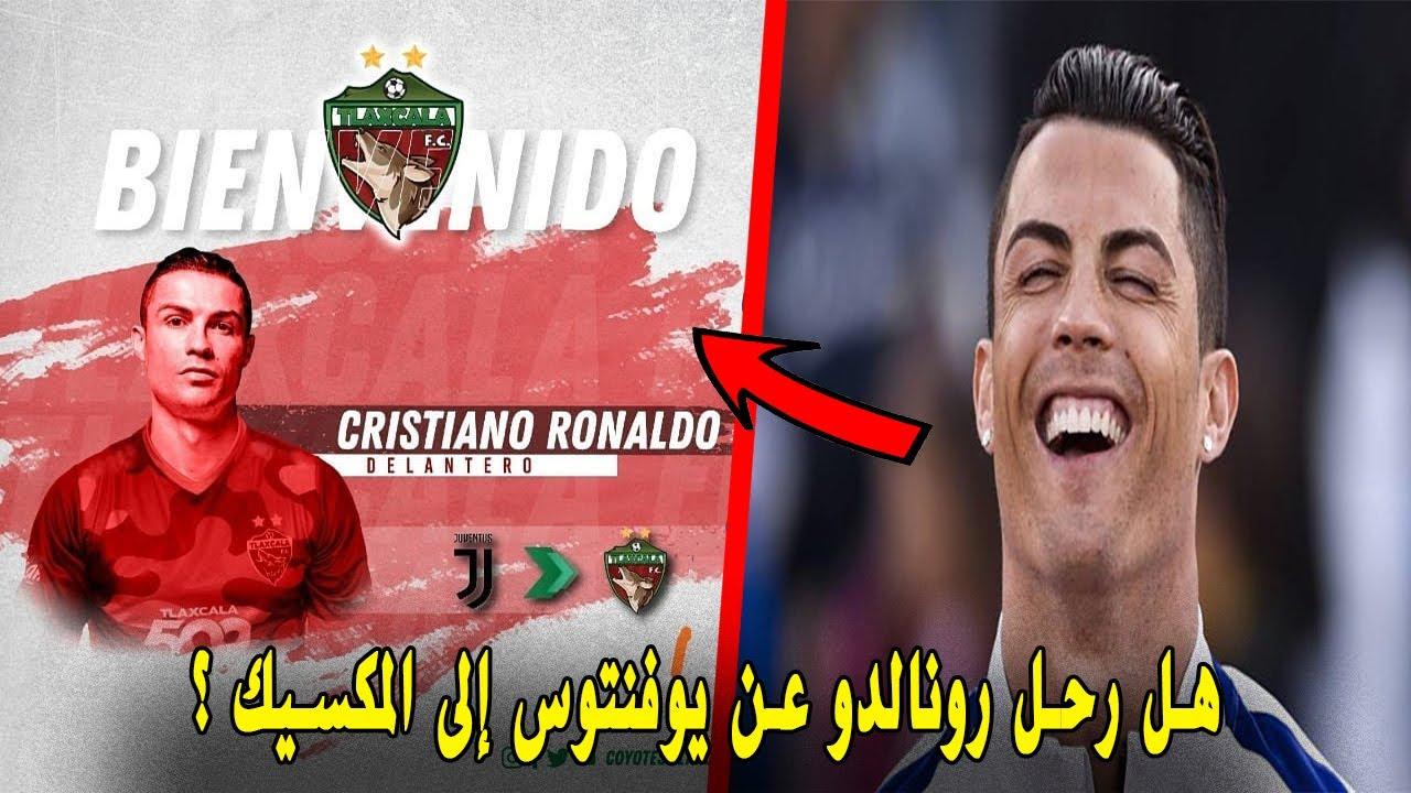 صدق أو لا تصدق...نادي  مكسيكي يعلن التعاقد مع كريستيانو رونالدو!