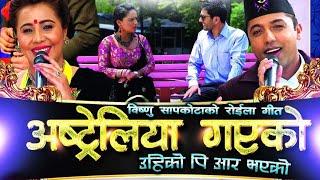 Manju Poudel & Khuman Adhikari's Roila Song Australia Gayako |अस्ट्रेलिया गएको | Ft. Karishma Dhakal