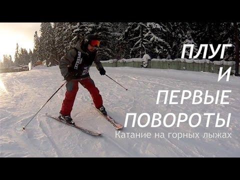 Видеоурок лыжи горные
