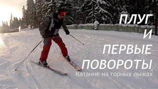 Обучение катанию на горных лыжах с нуля - урок 1 - первые шаги
