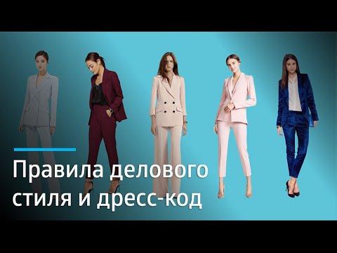 Правила делового стиля для женщин и дресс-код. Модный бизнес-гардероб от Siberian Wellness