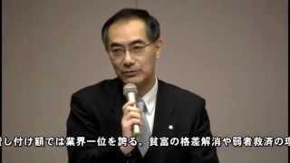 吉原毅氏(城南信用金庫理事長)ワールドフォーラム日本復興講演会第3回
