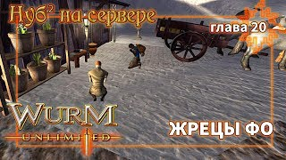 Нуб на сервере Wurm Unlimited Жрецы Фо (стрим)