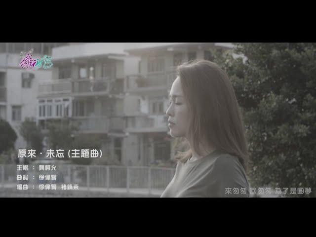 《等一個擁抱》【電影主題曲|原來.未忘】