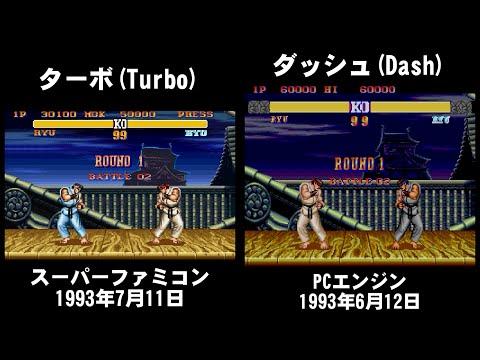 [1/2] ストII ターボ(スーパーファミコン)とダッシュ(PCエンジン)の比較