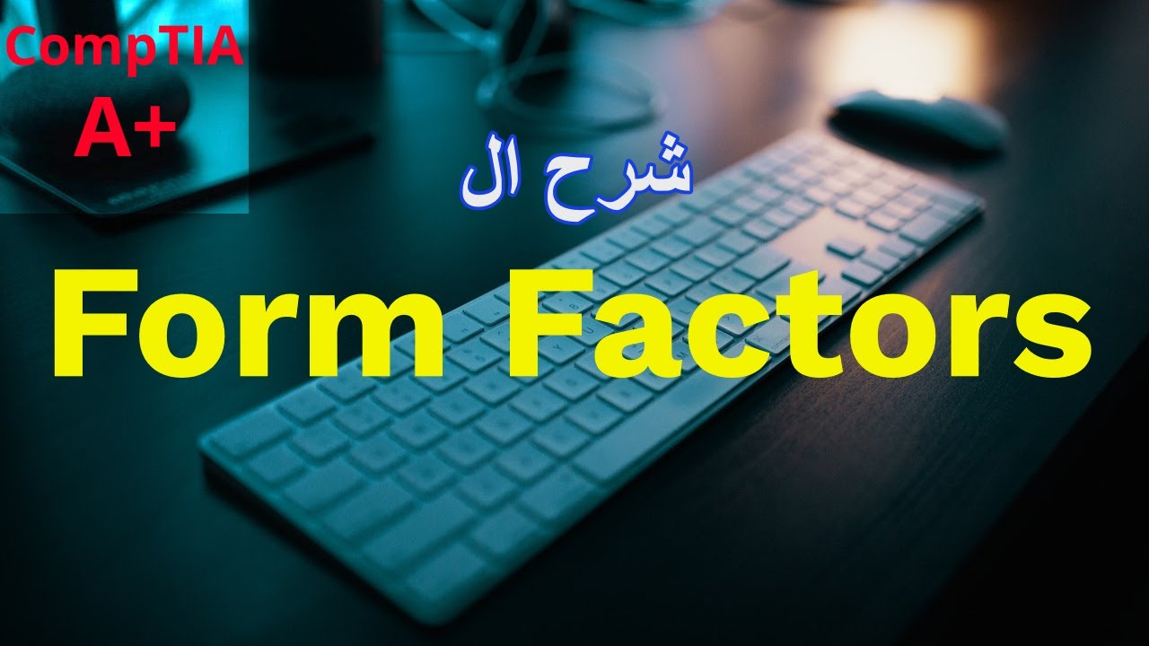 CompTIA A+ | Form Factor شرح ال
