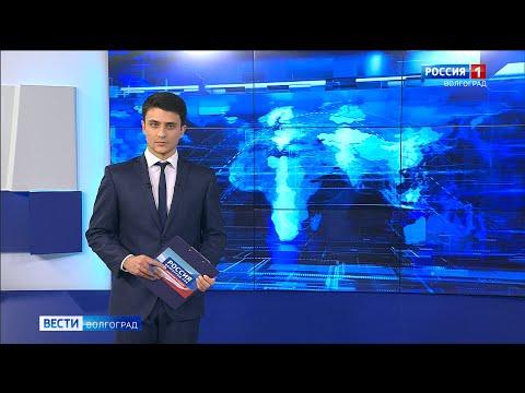 Вести-Волгоград. Выпуск 20.02.20 (17:00)