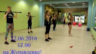 Бесплатная тренировка на свежем воздухе Харьков 12,06,16 Журавлевка