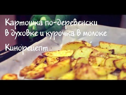 Очень вкусный рецепт картошки по-деревенски в духовке и куриного филе в молоке.