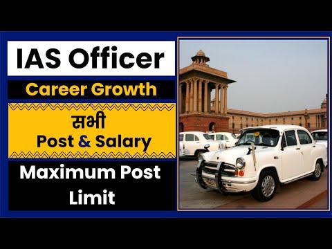 क्या एक IAS officer retirement तक कलेक्टर ही रहता है? IAS Career Growth |  POSTS vs Salary