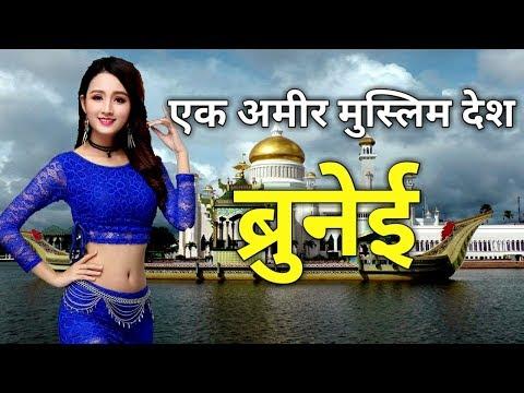 ब्रुनेई के इस विडियो को एक बार जरूर देखिये  || Amazing Fact about Brunei in Hindi