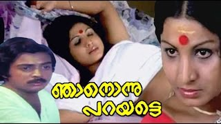 Repeat youtube video Njan Onnu Parayatte 1982 Malayalam Full movie | Mohanlal | Malayalam Movies Online
