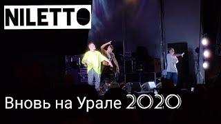 NILETTO ВЫСТУПИЛ В НАШЕМ ГОРОДЕ! ОСЕНЬ 2020