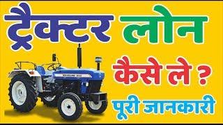 Tractor Loan In Hindi l ट्रैक्टर लोन कैसे ले  l Tractor Loan Process