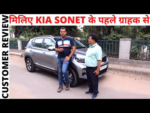 KIA Sonet iMT Customer Review।।मिलिए किया सोनट के पहले कस्टमर से ।। POW