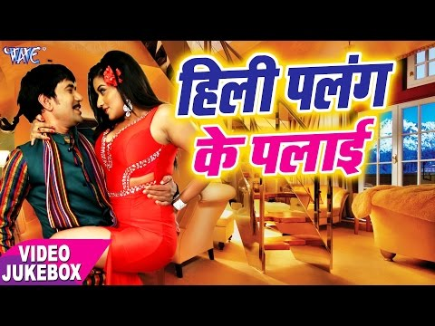 हिल्ली पलंग के पलाई - Hili Palang Ke Palai - Video JukeBOX - Bhojpuri Hit Songs 2017 new