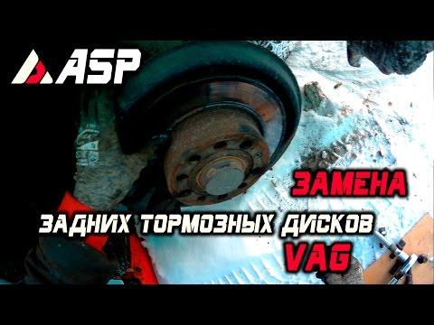 Замена задних тормозных дисков и колодок Skoda octavia A5, VLOG: унылые Будни VAG\'овода. ASP