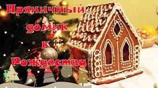 Рецепт: Пряничный домик к Рождеству СВОИМИ РУКАМИ | Дом из печенья