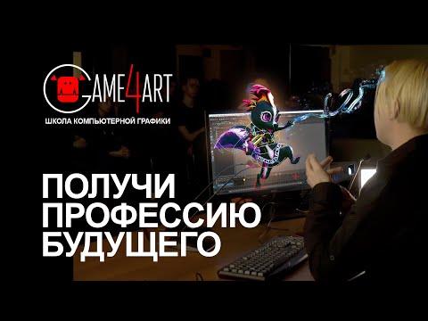 Риггинг и анимация. Обучение компьютерной графике: содержание курса, программы, стажировка.
