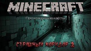 Minecraft [MAP] Страшный коридор 2 - #1