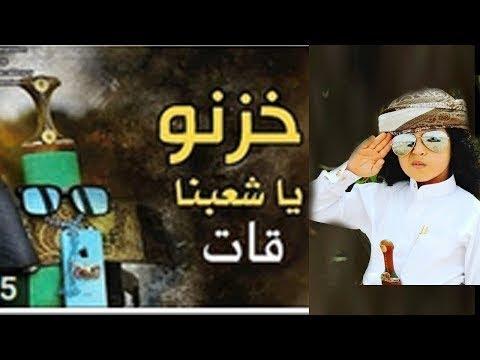 شيله خزنو ياشعبنا ابو حنظله Youtube 5