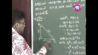 10th Maths Lesson9 Trikonmiti Part-2 (SSC - GSEB) online tuition free video