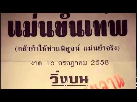 หวยวองแม่นขั้นเทพ (วิ่งบน) งวดวันที่ 16/07/58